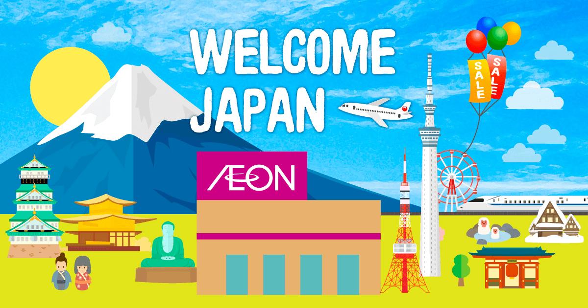 Store Finder | AEON JAPAN