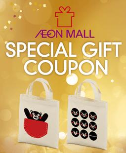 Aeon Japan Shopping Guide Mall Supermarket Coupon Enjoy Aeon