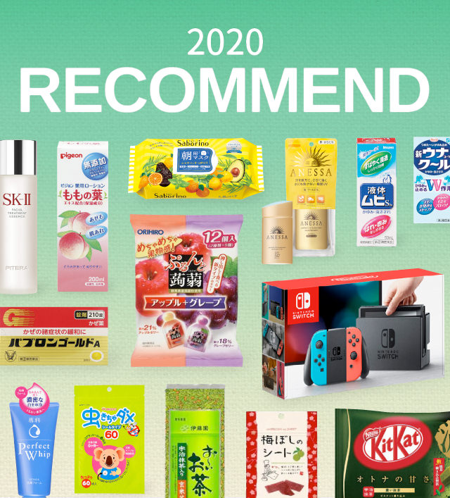 product2019 | AEON JAPAN